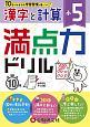 満点力ドリル 漢字と計算 小5 10分でみるみる学習習慣が身につく!