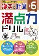 満点力ドリル 漢字と計算 小6 10分でみるみる学習習慣が身につく!