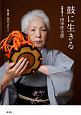 鼓に生きる 歌舞伎囃子方 田中佐太郎