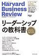 リーダーシップの教科書 ハーバード・ビジネス・レビュー リーダーシップ論文