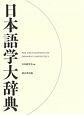 日本語学大辞典