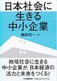 日本社会に生きる中小企業