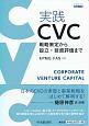 実践CVC 戦略策定から設立・投資評価まで