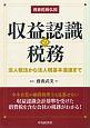 別冊税務弘報 収益認識の税務 法人税法から法人税基本通達まで