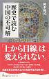 歴史で読む中国の不可解