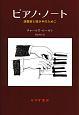 ピアノ・ノート<新装版> 演奏家と聴き手のために