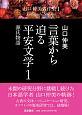 言葉から迫る平安文学 源氏物語 山口仲美著作集1 (1)