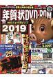 年賀状 DVD-ROM 2019