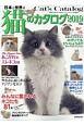 日本と世界の猫のカタログ 2019