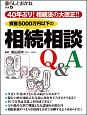 暮らしとおかね 資産5000万円以下の相続相談Q&A 40年ぶり!相続法の大改正(4)