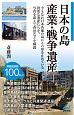 日本の島 産業・戦争遺産