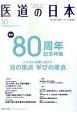 医道の日本 77-10 2018.10 東洋医学・鍼灸マッサージの専門誌(901)