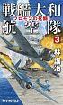 戦艦大和航空隊 ソロモンの死闘! (3)