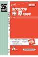 東大阪大学柏原高等学校 2019 高校別入試対策シリーズ159