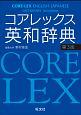 コアレックス英和辞典<第3版>