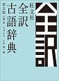 旺文社 全訳古語辞典<第五版>