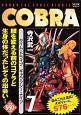 COBRA タイム・ドライブ ギャラクシー・ナイツ (7)
