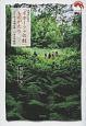 北海道小清水「オホーツクの村」ものがたり 人工林を原始の森へ 40年の活動誌