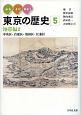 みる・よむ・あるく 東京の歴史 地帯編2 中央区・台東区・墨田区・江東区 (5)