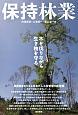 保持林業 木を伐りながら生き物を守る