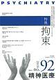 精神医療 特集:拘束 (92)