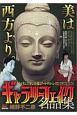ギャラリーフェイク名品集 仏教美術