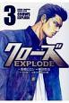 クローズ EXPLODE (3)