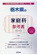 栃木県の家庭科 参考書 2020 栃木県の教員採用試験「参考書」シリーズ10