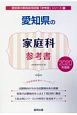 愛知県の家庭科 参考書 教員採用試験参考書シリーズ 2020