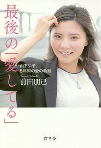 TSUTAYA オンラインショッピングで買える「最後の「愛してる」 山下弘子、5年間の愛の軌跡」の画像です。価格は1,404円になります。