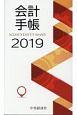 会計手帳 2019