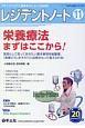 レジデントノート 20-12 2018.11 プライマリケアと救急を中心とした総合誌
