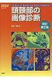 頭頸部の画像診断<改訂第2版> KEY BOOKシリーズ