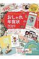 おしゃれ年賀状 2019 CD-ROM付録