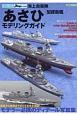海上自衛隊「あさひ」型護衛艦 モデリングガイド シリーズ世界の名艦スペシャルエディション