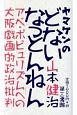 ヤマケンのどないなっとんねん アベ・ポピュリズムへの大阪戯画的政治批判