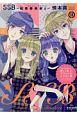 SSB-超青春姉弟s-スーパーセイシュンブラザーズ-- (11)