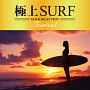 極上SURF -Tropical-
