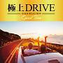 極上DRIVE -Good Time-