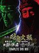 名作忍者大戦 COMPLETE DVD BOX ~服部半蔵 新・影の軍団/猿飛佐助 闇の軍団~