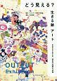 どう見える?生きる跡アート 青森県特別支援学校発造形作品展の記録