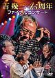 吉幾三45周年ファイナルコンサート