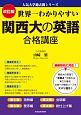 関西大の英語<改訂版> 合格講座 人気大学過去問シリーズ 世界一わかりやすい