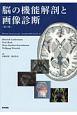 脳の機能解剖と画像診断<第2版>