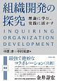 組織開発の探究 理論に学び、実践に活かす