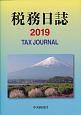 税務日誌 2019