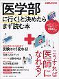 「医学部に行く!」と決めたらまず読む本