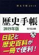 歴史手帳 2019