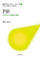 P値 統計スポットライト・シリーズ3 その正しい理解と適用