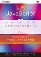 入門JavaScript フロントエンドエンジニアになるための基本と実践スキ